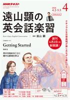 NHKラジオ 遠山顕の英会話楽習  2018年4月号