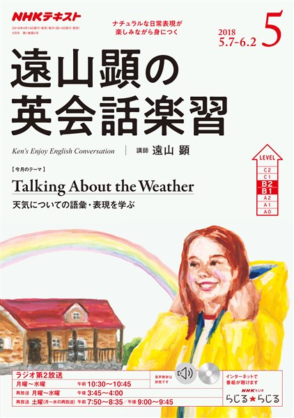 NHKラジオ 遠山顕の英会話楽習  2018年5月号