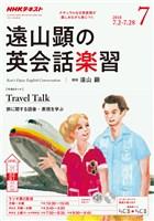 NHKラジオ 遠山顕の英会話楽習  2018年7月号
