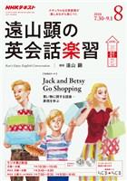 NHKラジオ 遠山顕の英会話楽習  2018年8月号
