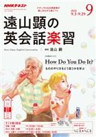 NHKラジオ 遠山顕の英会話楽習  2018年9月号