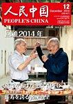 人民中国 2014年12月号