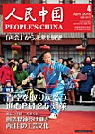 人民中国 2015年4月号