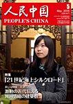 人民中国 2015年5月号