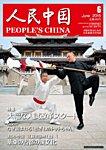 人民中国 2015年6月号