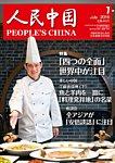 人民中国 2015年7月号