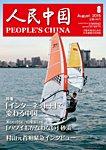 人民中国 2015年8月号