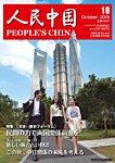 人民中国 2015年10月号
