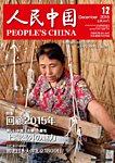 人民中国 2015年12月号