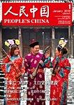 人民中国 2016年1月号