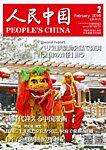 人民中国 2016年2月号