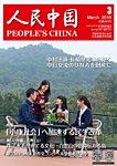 人民中国 2016年3月号