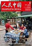 人民中国 2016年4月号