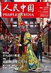 人民中国 2016年5月号