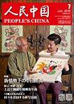 人民中国 2016年7月号