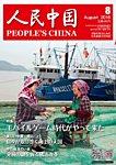人民中国 2016年8月号
