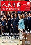 人民中国 2016年10月号