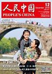 人民中国 2016年12月号