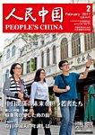 人民中国 2017年2月号