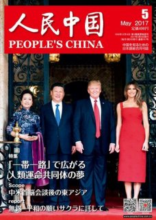 人民中国 2017年5月号