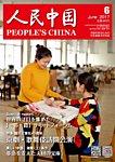 人民中国 2017年6月号