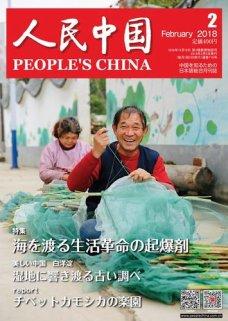 人民中国 2018年2月号