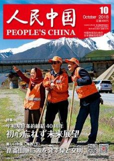 人民中国 2018年10月号