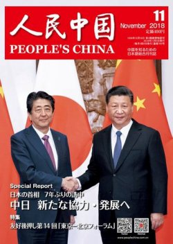 人民中国 2018年11月号
