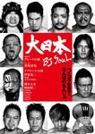 大日本~BJ SOUL vol.3