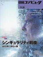 日経コンピュータ 2015年11月26日号