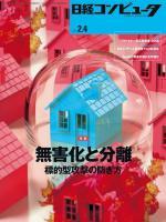 日経コンピュータ 2016年2月4日号