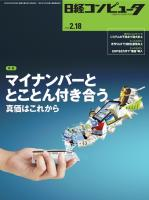 日経コンピュータ 2016年2月18日号