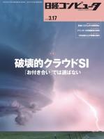 日経コンピュータ 2016年3月17日号