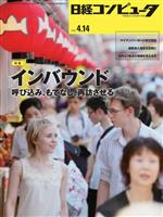 日経コンピュータ 2016年4月14日号