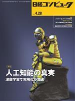 日経コンピュータ 2016年4月28日号
