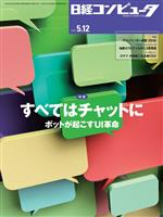 日経コンピュータ 2016年5月12日号