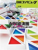 日経コンピュータ 2016年5月26日号