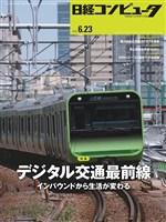 日経コンピュータ 2016年6月23日号