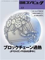 日経コンピュータ 2016年7月7日号