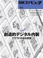 日経コンピュータ 2016年8月4日号