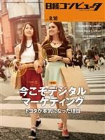 日経コンピュータ 2016年8月18日号