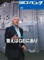 日経コンピュータ 2016年9月1日号
