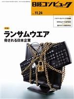 日経コンピュータ 2016年11月24日号