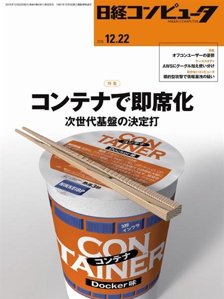 日経コンピュータ 2016年12月22日号