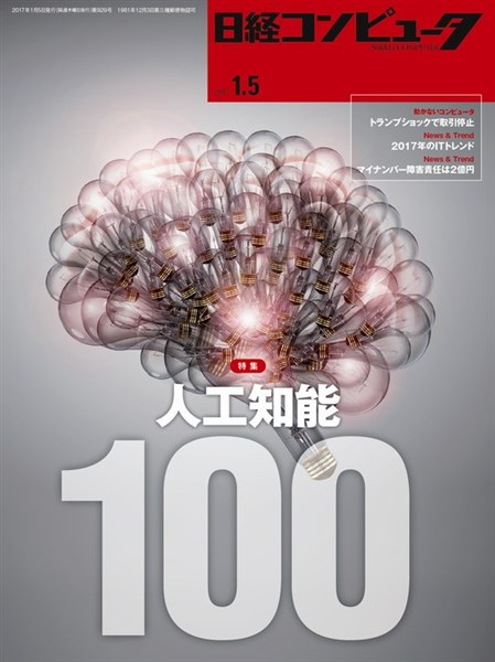 日経コンピュータ 2017年1月5日号