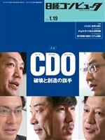 日経コンピュータ 2017年1月19日号