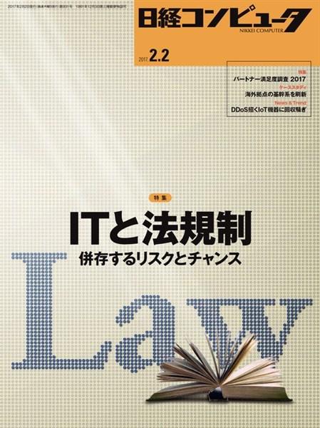 日経コンピュータ 2017年2月2日号