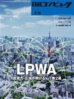 日経コンピュータ 2017年2月16日号