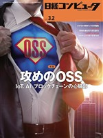日経コンピュータ 2017年3月2日号