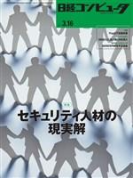 日経コンピュータ 2017年3月16日号
